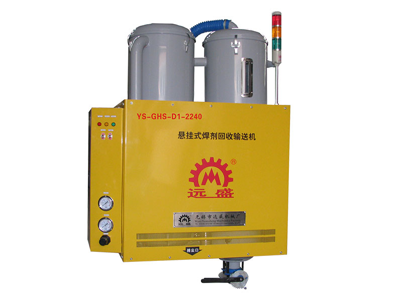 YS-GHS 悬挂式焊剂回收输送机